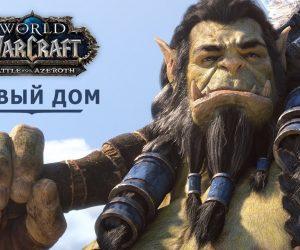 Blizzard выпустила короткометражку «Новый дом»по World of Warcraft