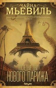 «Последние дни Нового Парижа»: фэнтези, странное даже для Чайны Мьевиля 2