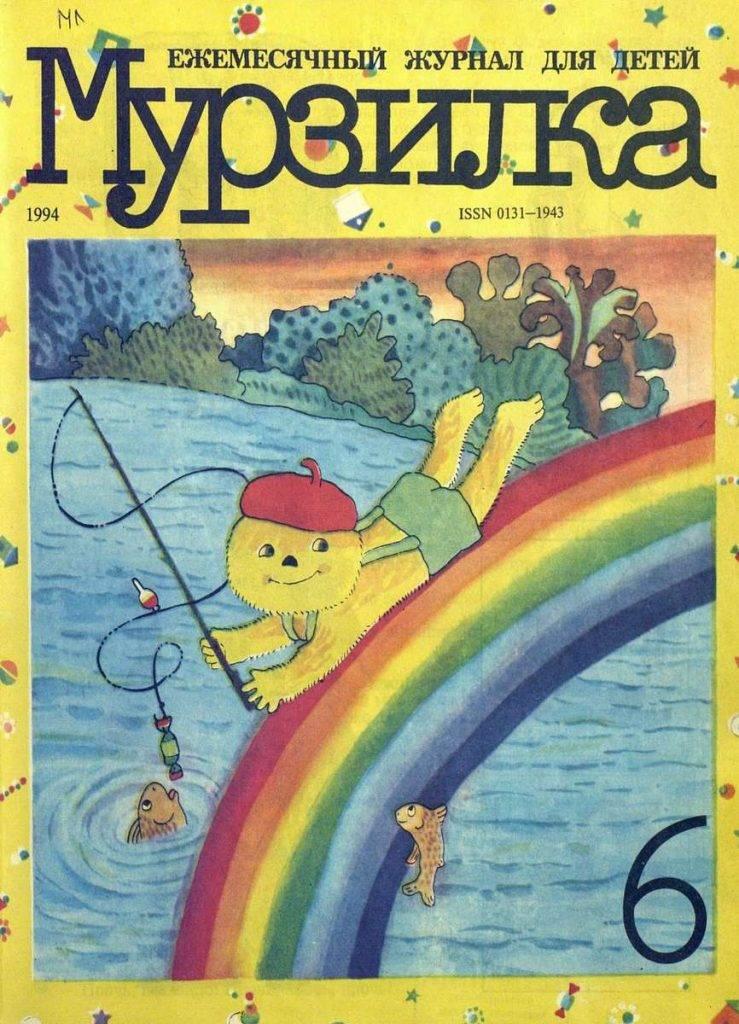 Находка: архив детских журналов «Мурзилка» — с 1924-го по 1999-й 2