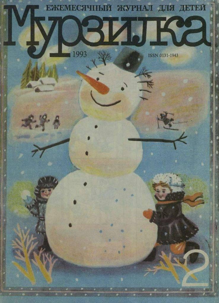 Находка: архив детских журналов «Мурзилка» — с 1924-го по 1999-й 3