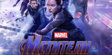 Фраза персонажа-гея и пара отсылок: что потеряли в дубляже «Мстители: Финал»?