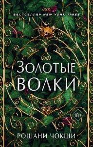 Что почитать из фантастики? Книжные новинки мая 2019 7