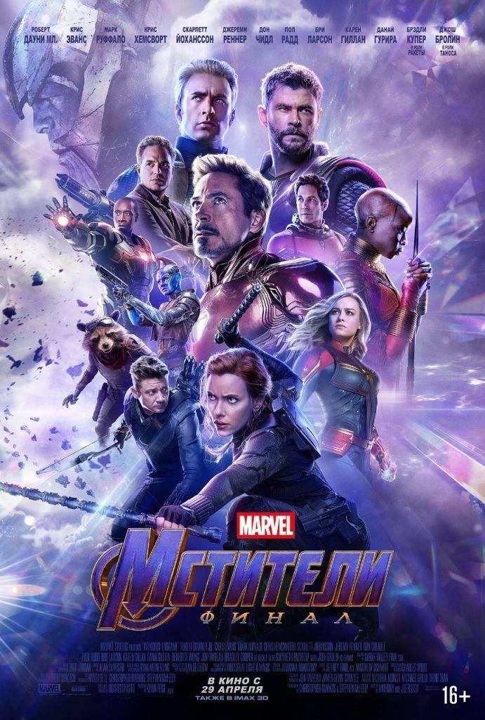 Фраза персонажа-гея ипара отсылок: что потеряли вдубляже «Мстителей: Финал»?