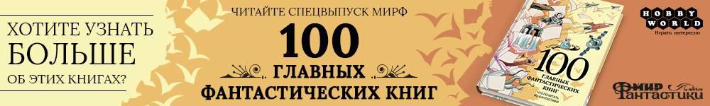 Спецвыпуск. 100 главных книг