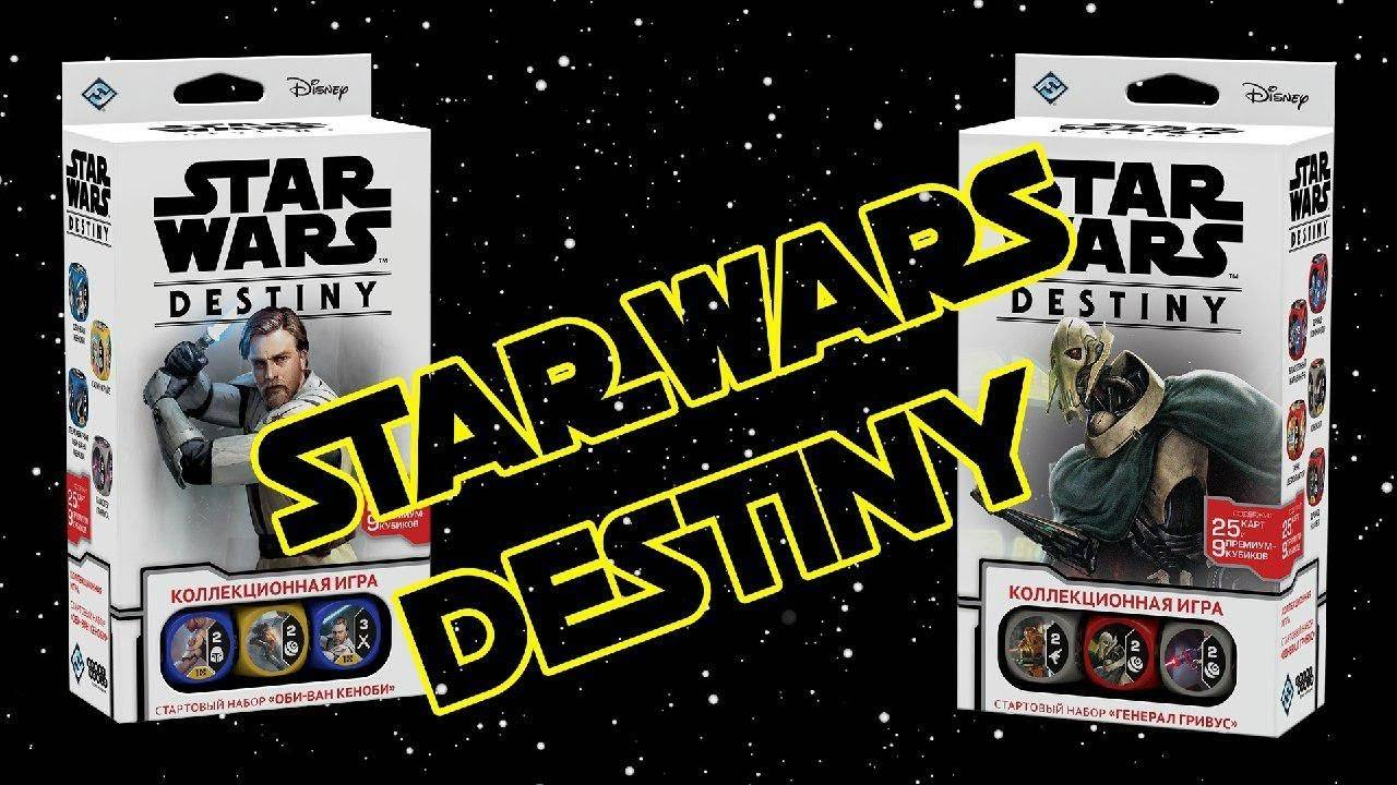 Видео: обзор наборов настольной карточной игры Star Wars Destiny