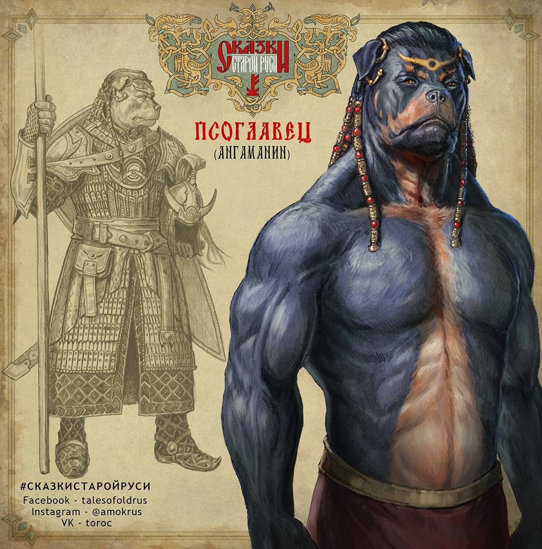 Роман Папсуев выпустит новую книгу «Диво Чудное» 1