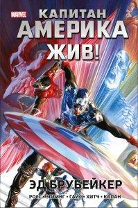 Новые комиксы на русском: супергерои Marvel и DC. Июнь 2019 13