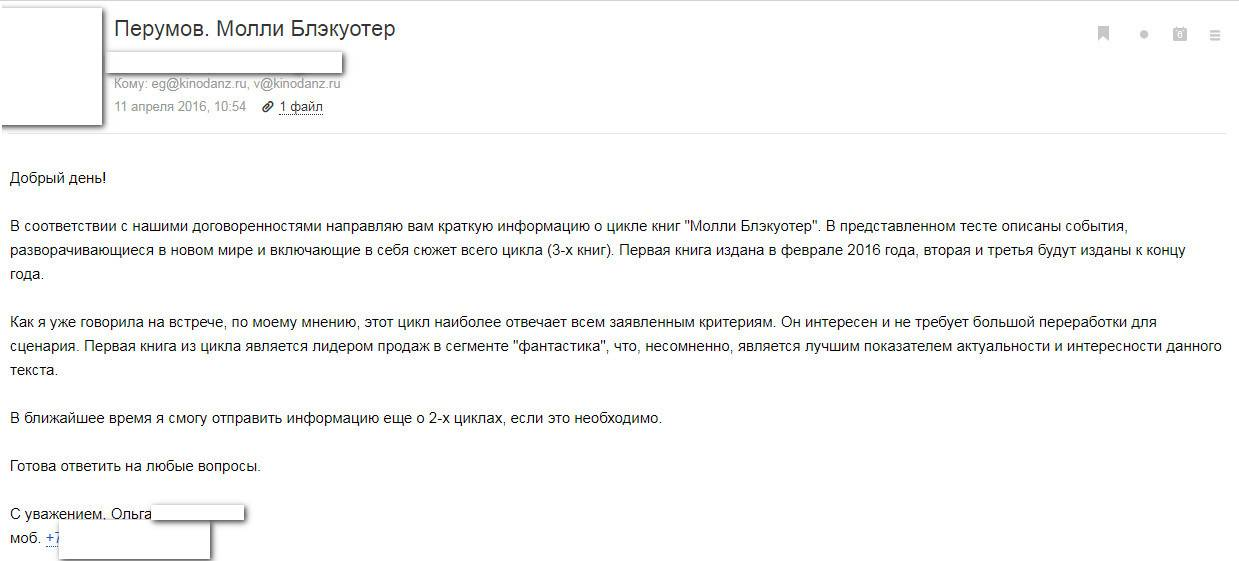 Кинокомпанию Kinodanz заподозрили в плагиате книги Ника Перумова «Приключения Молли Блэкуотер» 1