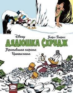 Новые комиксы на русском: фантастика и фэнтези. Июнь 2019 18