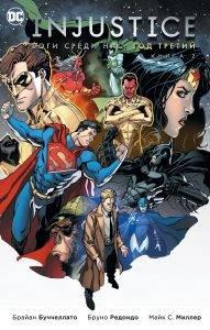 Новые комиксы на русском: супергерои Marvel и DC. Июнь 2019 5