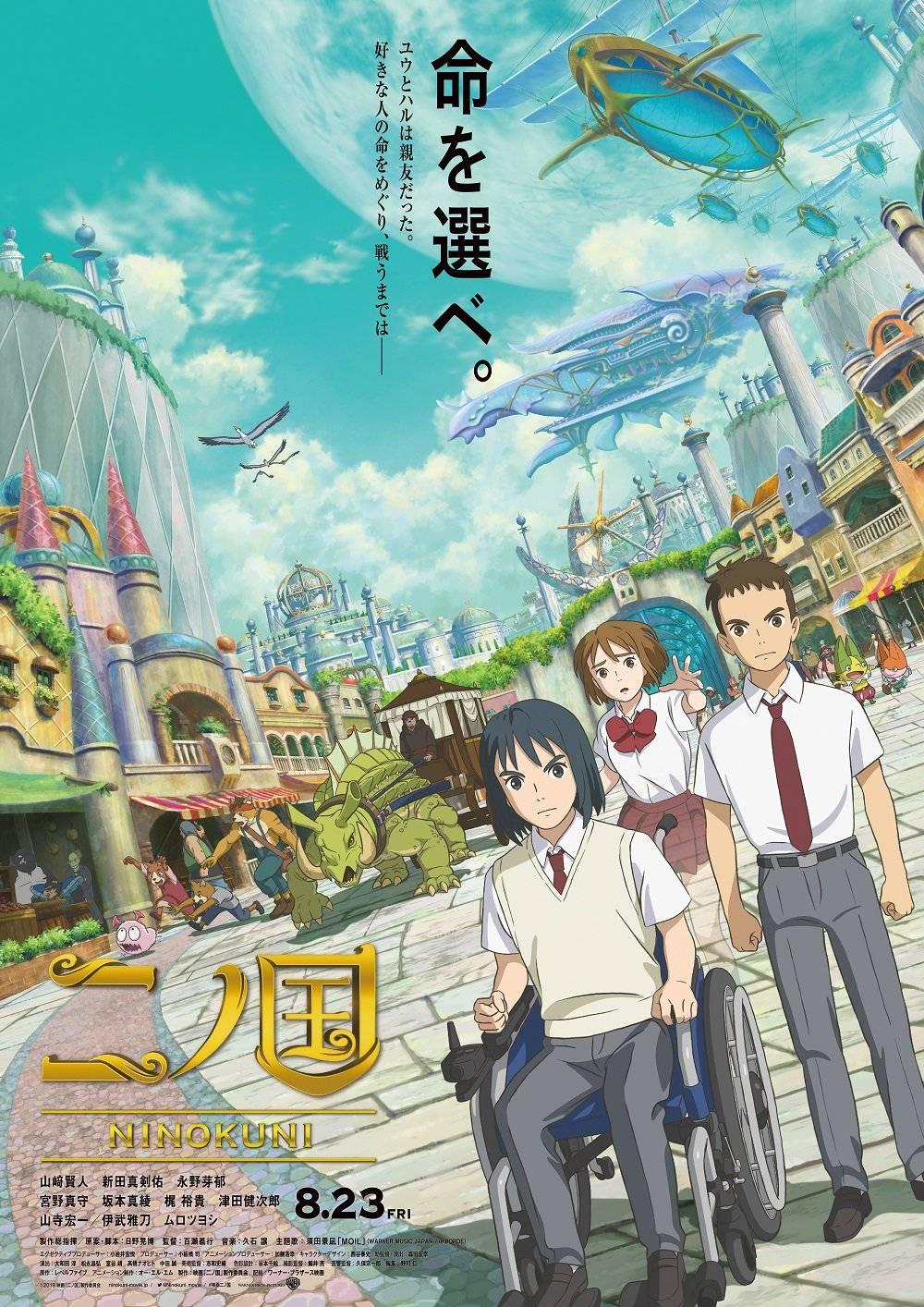 Warner Bros. показала постер и второй трейлер мультфильма по видеоигре Ni no Kuni