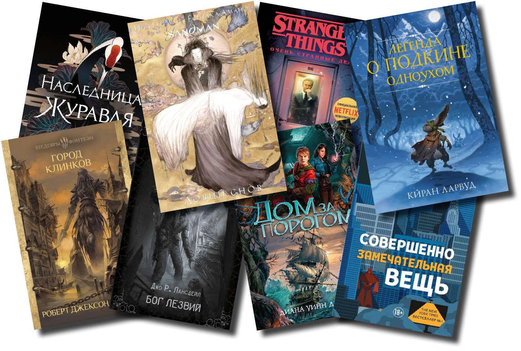 Что почитать из фантастики? Книжные новинки июня 2019 22