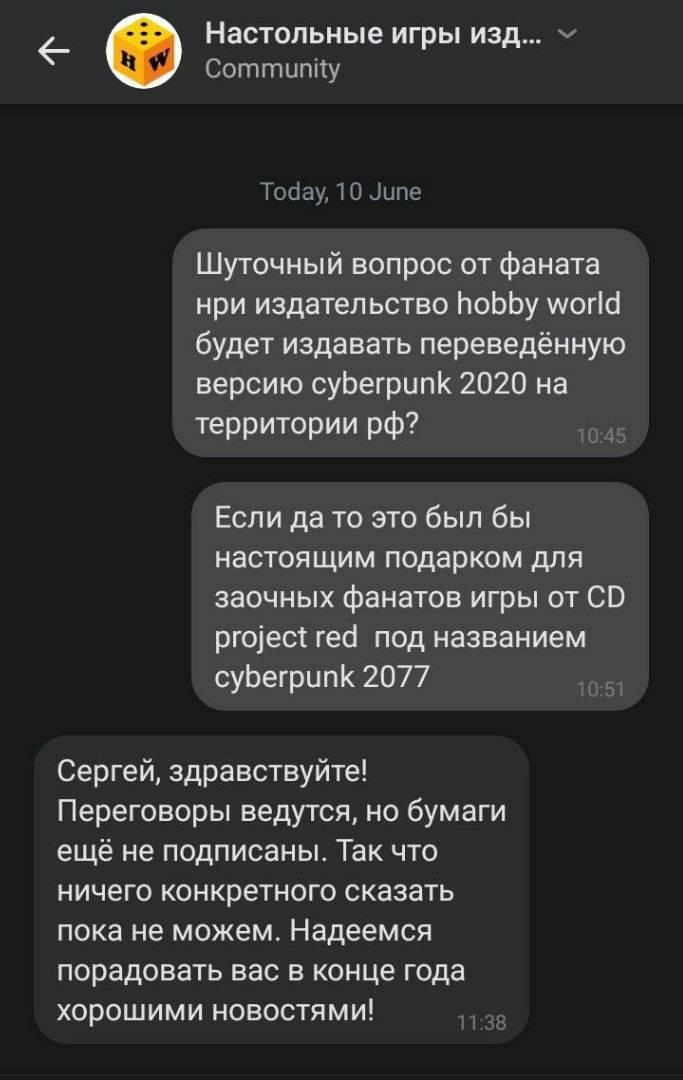 Слух: настольная ролевая игра Cyberpunk 2020 выйдет на русском языке 4