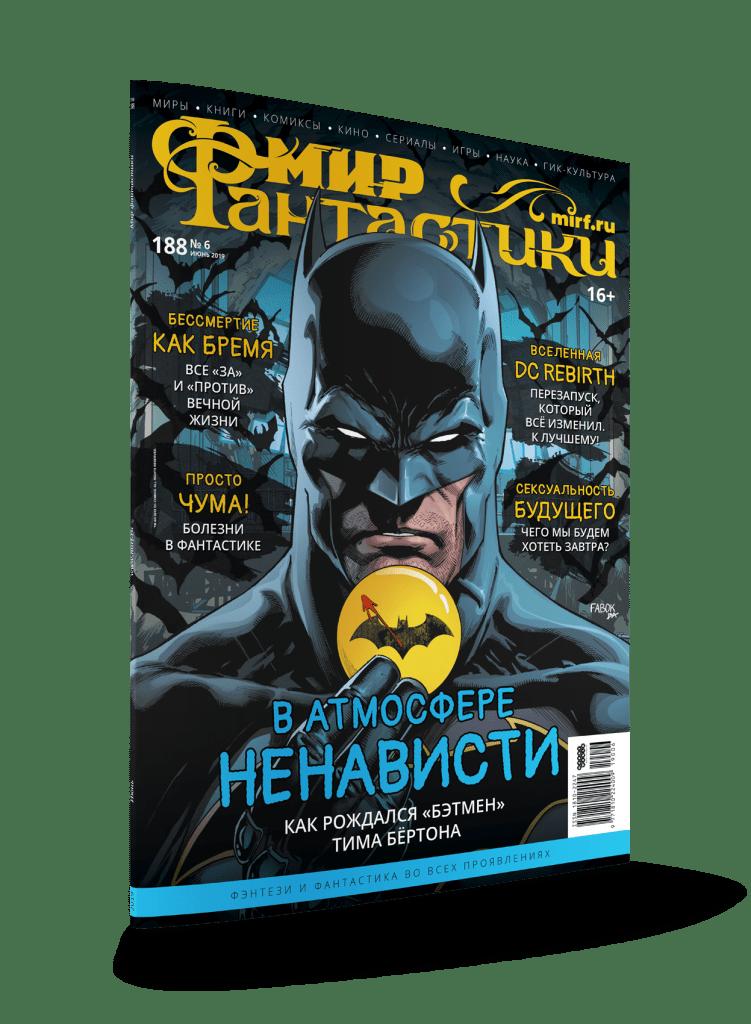 Мир фантастики №188 (июнь 2019) 1