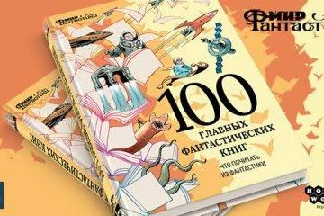 Открылся предзаказ на доптираж спецвыпуска «Мира фантастики» про сто главных фантастических книг