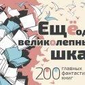 200 лучших фантастических книг, которые нужно прочитать