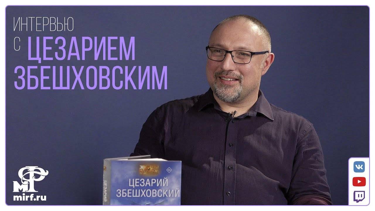 Видео: интервью с польским фантастом Цезарием Збешховским