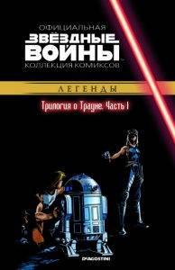 Новые комиксы на русском: фантастика и фэнтези. Июнь 2019 3