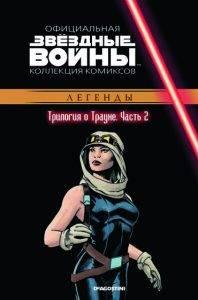 Новые комиксы на русском: фантастика и фэнтези. Июнь 2019 4