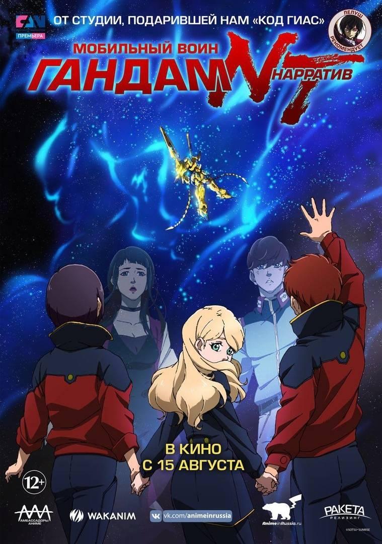 Этим летом в российский прокат выйдут три полнометражных аниме: Code Geass, Gundam и Promare 2