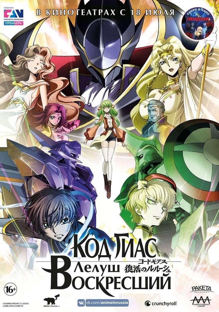 Этим летом в российский прокат выйдут три полнометражных аниме: Code Geass, Gundam и Promare 1