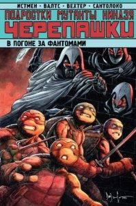 Новые комиксы на русском: фантастика и фэнтези. Июнь 2019 10