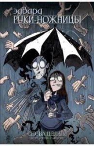 Новые комиксы на русском: фантастика и фэнтези. Июнь 2019 11