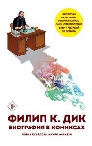 Новые комиксы на русском: фантастика и фэнтези. Июнь 2019 13