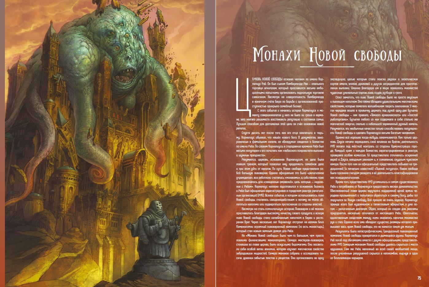 «Город Врат»: отменный иллюстрированный путеводитель для поклонников сюрреалистичного фэнтези 11