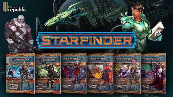 Стартовал предзаказ набора приключений «Мёртвые солнца» для настольной ролевой игры Starfinder