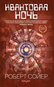 Роберт Сойер «Квантовая ночь»: фантастический триллер о свободе воли