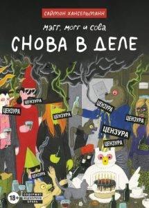 Новые комиксы на русском: фантастика и фэнтези. Июнь 2019 5