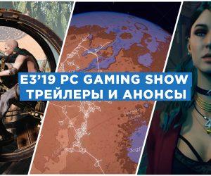 E3 2019: PC Gaming Show