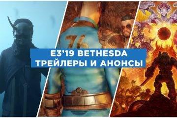 E3 2019: анонсы Bethesda