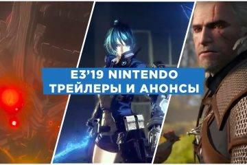 E3 2019: главные анонсы и трейлеры Nintendo