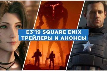E3 2019: анонсы и трейлеры Square Enix 6