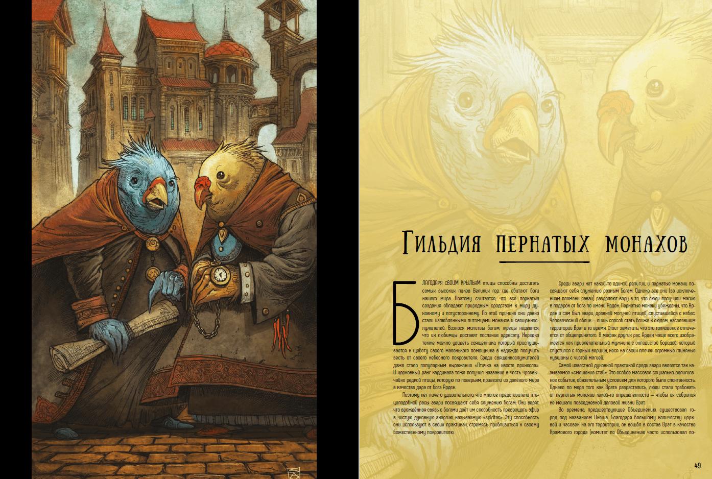 «Город Врат»: отменный иллюстрированный путеводитель для поклонников сюрреалистичного фэнтези 10