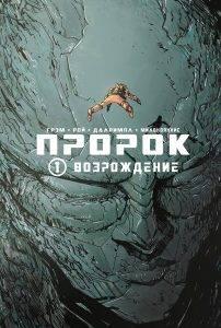 Новые комиксы на русском: фантастика и фэнтези. Июнь 2019 6