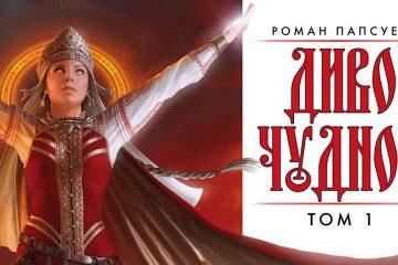 Роман Папсуев выпустит новую книгу «Диво Чудное»