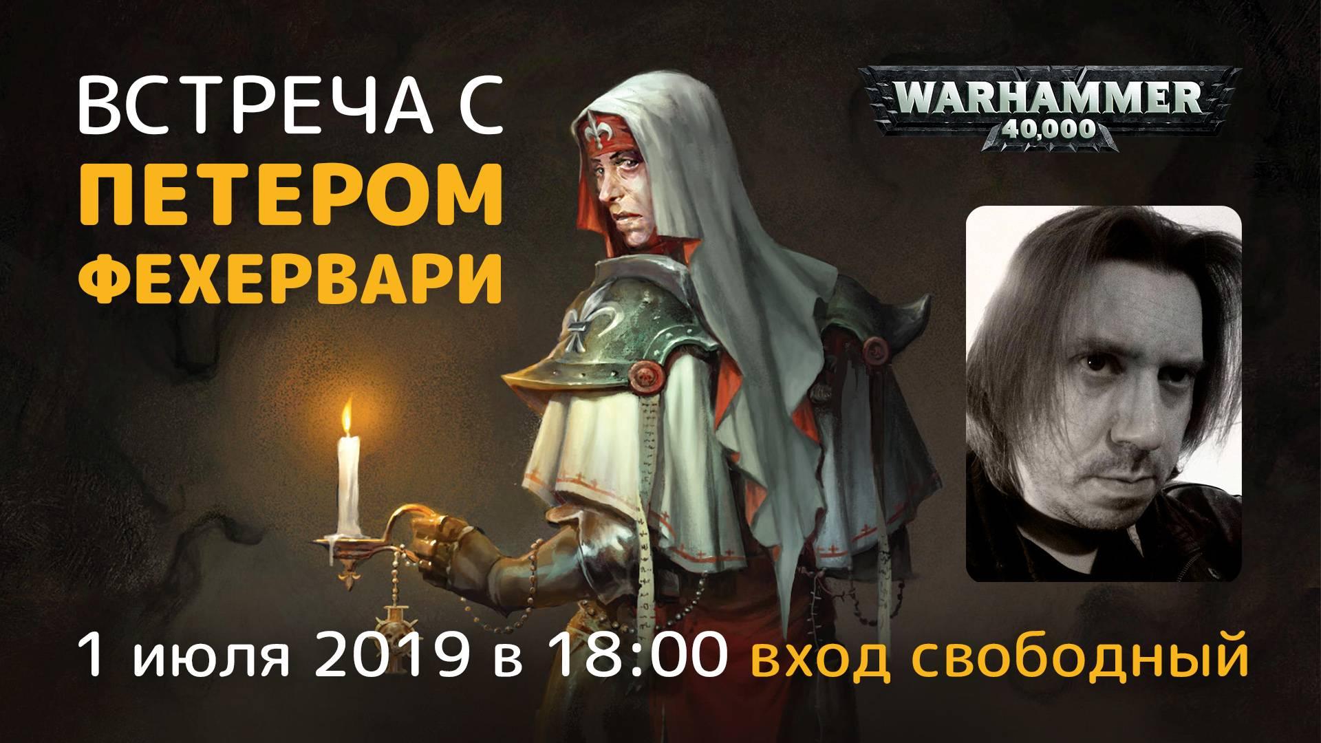 В Россию впервые приедет фантаст Петер Фехервар —один из авторов романов по Warhammer 40,000