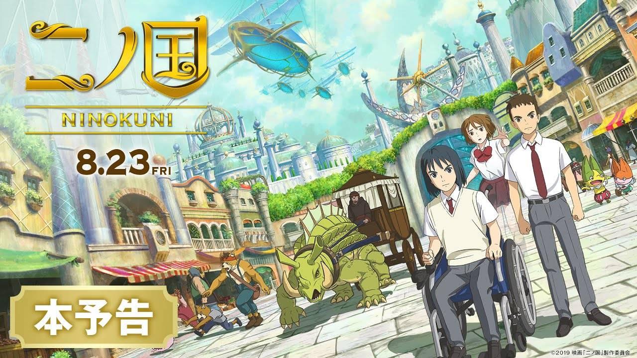 Warner Bros. показала постер и второй трейлер мультфильма по видеоигре Ni no Kuni 1