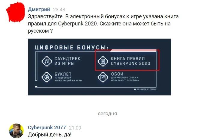 Слух: настольная ролевая игра Cyberpunk 2020 выйдет на русском языке 3