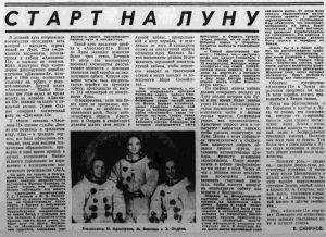 Полёт американцев на Луну: что писали в СССР 1
