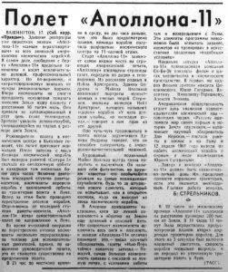 Полёт американцев на Луну: что писали в СССР 2