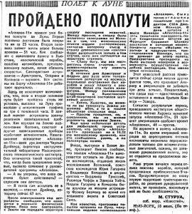 Полёт американцев на Луну: что писали в СССР 3
