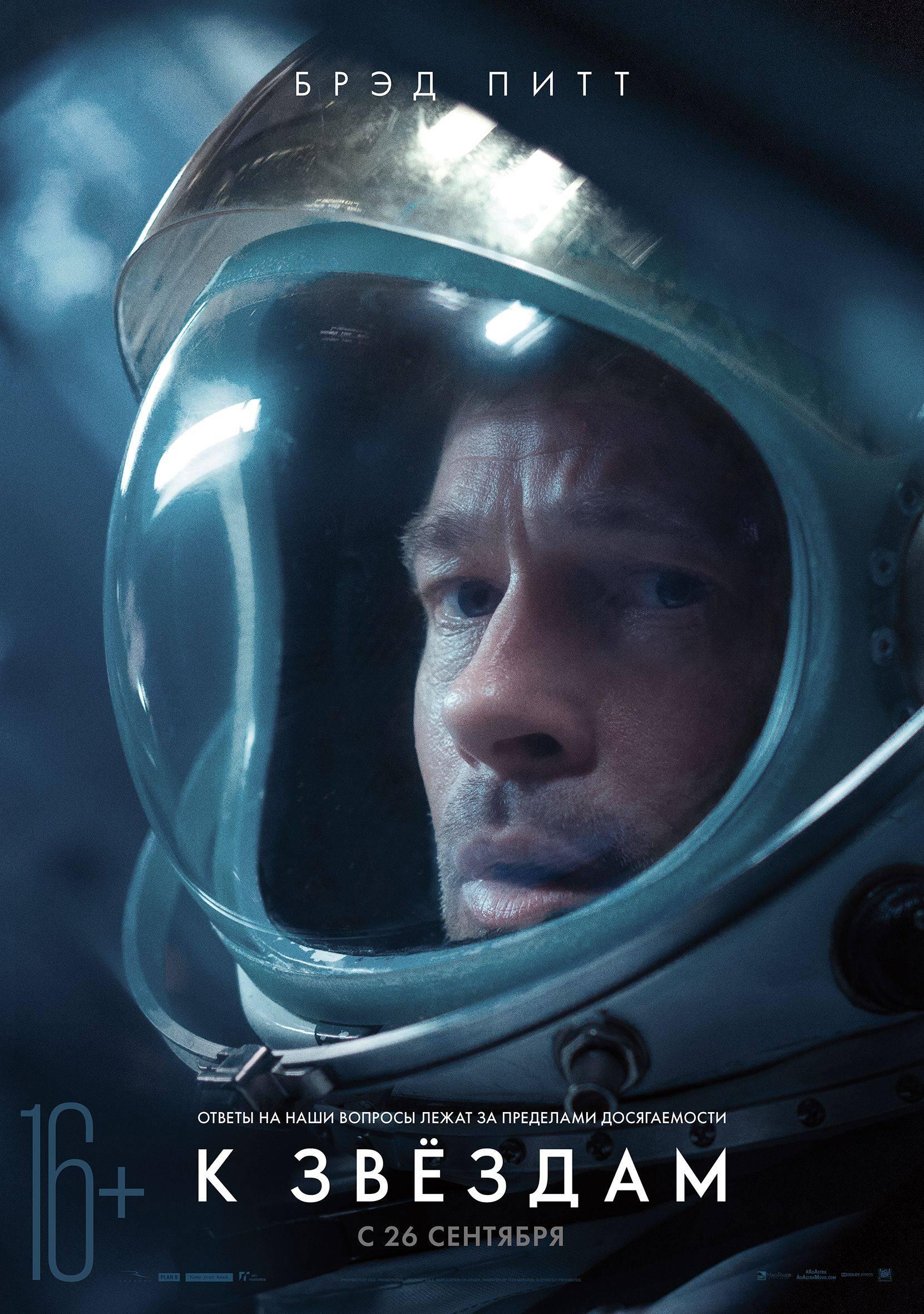 Второй трейлер научно-фантастической драмы «К звёздам» с Брэдом Питтом в главном роли