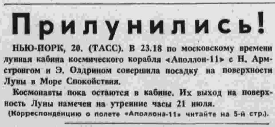 Полёт американцев на Луну: что писали в СССР 4