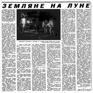 Полёт американцев на Луну: что писали в СССР 5