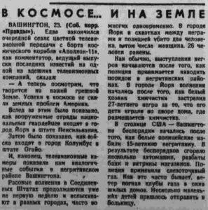 Полёт американцев на Луну: что писали в СССР 6