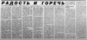 Полёт американцев на Луну: что писали в СССР 7